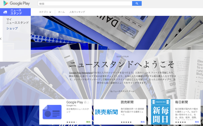 GooglePlayストア内にニューススタンドが新設