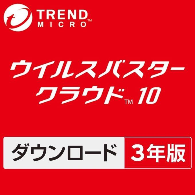今がお得!「ウイルスバスター クラウド10 3年版 ダウンロード版」2,000円OFF+2か月無料延長プレゼントキャンペーン!
