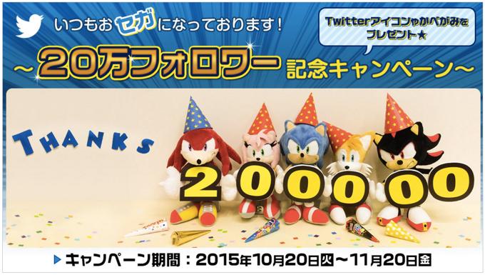セガ公式Twitter20万フォロワーキャンペーン!