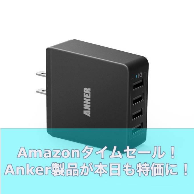 Amazon タイムセール 連日「Anker製品各種」が特価に!