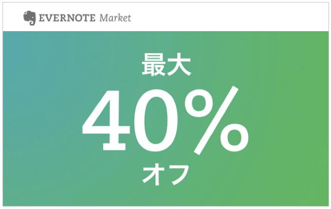 Evernote Market 史上最大セール実施中!最大40%割引!