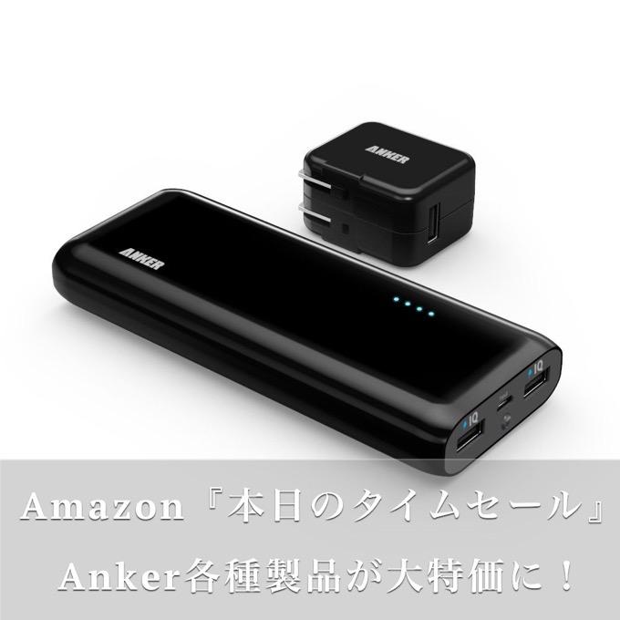 Amazon 『本日のタイムセール』 Anker製品各種が大特価に!買うならいまだ!