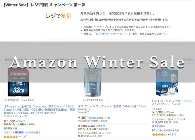 本日よりAmazon 「Winter Sale」レジで割引キャンペーン 第一弾!対象商品が5〜50%割引に!