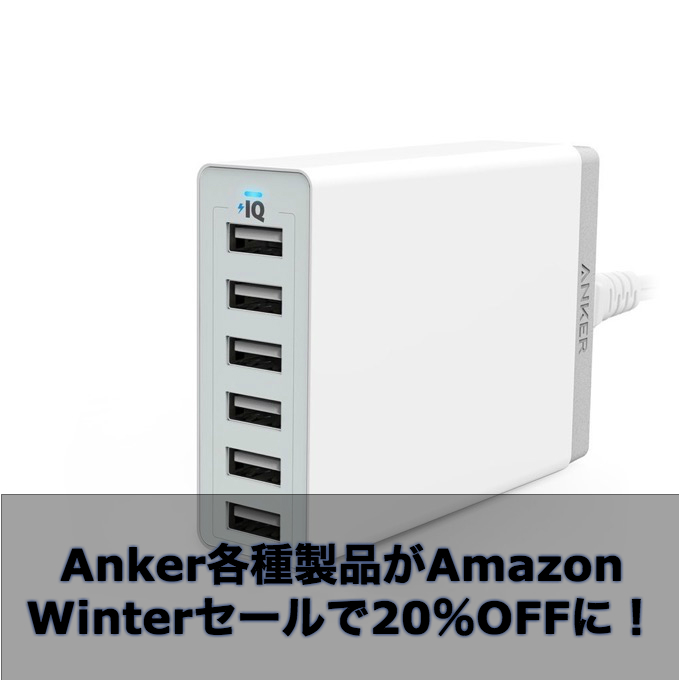 Amazon 「Winterセール」Anker各種製品が20%OFFに!