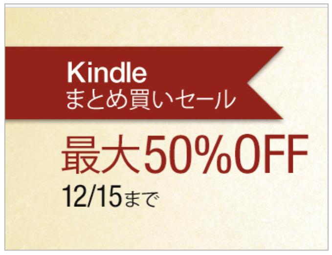 Kindleストア 880作品対象としたを「Kindle本まとめ買いセール」