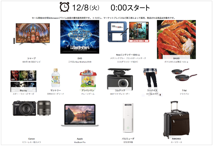 いよいよ今夜0時より!Amazon「サイバーマンデーセール」目玉商品タイムスケジュール発表!