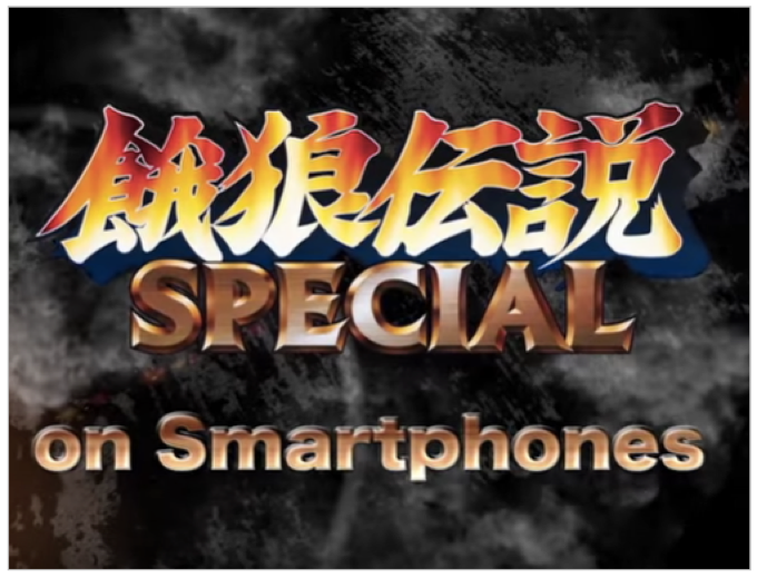 SNKプレイモア「SPECIAL セール」