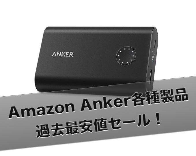 Amazon Anker各種製品が本日限定、激安「過去最安値セール」を開催!