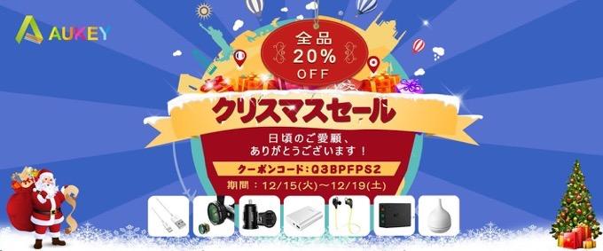 今がチャンス!AUKEY JAPAN 全商品が20%OFF「クリスマスセール」開催!