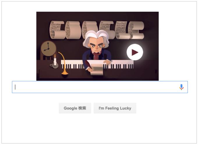 本日(2015年12月17日)Googleロゴ 未完成の名作をアレンジ!「ベートーヴェン 245 周年」