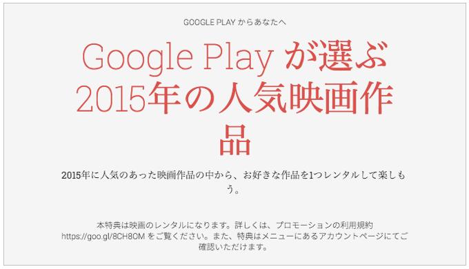 見なきゃ損!Google 好きな映画を1本無料レンタル可能!2015年の人気映画作品