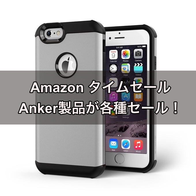 Amazonタイムセール Anker製品 各種20%オフセール!