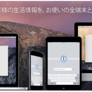 人気パスワード管理アプリ「1Password」Mac版が36%オフセールに!