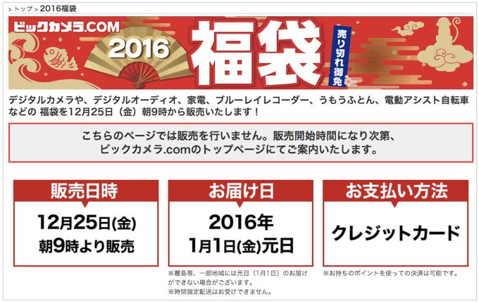 ビックカメラ.com 売切れ御免 2016年福袋 12月25日朝9時より販売開始!