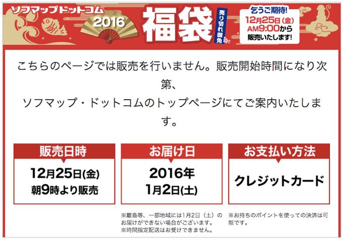 ソフマップ・ドットコム「2016 福袋」12月25日9時より販売開始!