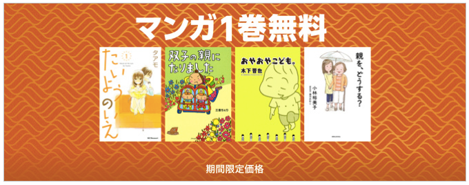 期間限定!人気マンガ17タイトルが iBooks Storeにて無料に!