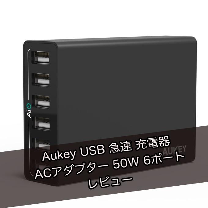 コンパクトかつパワフル!『Aukey USB急速 充電器 ACアダプター(PA-U14)』レビュー