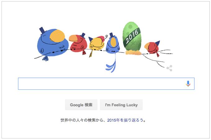 本日(2015年12月31日)Googleロゴ 「良いお年を!」アニメーション仕様に