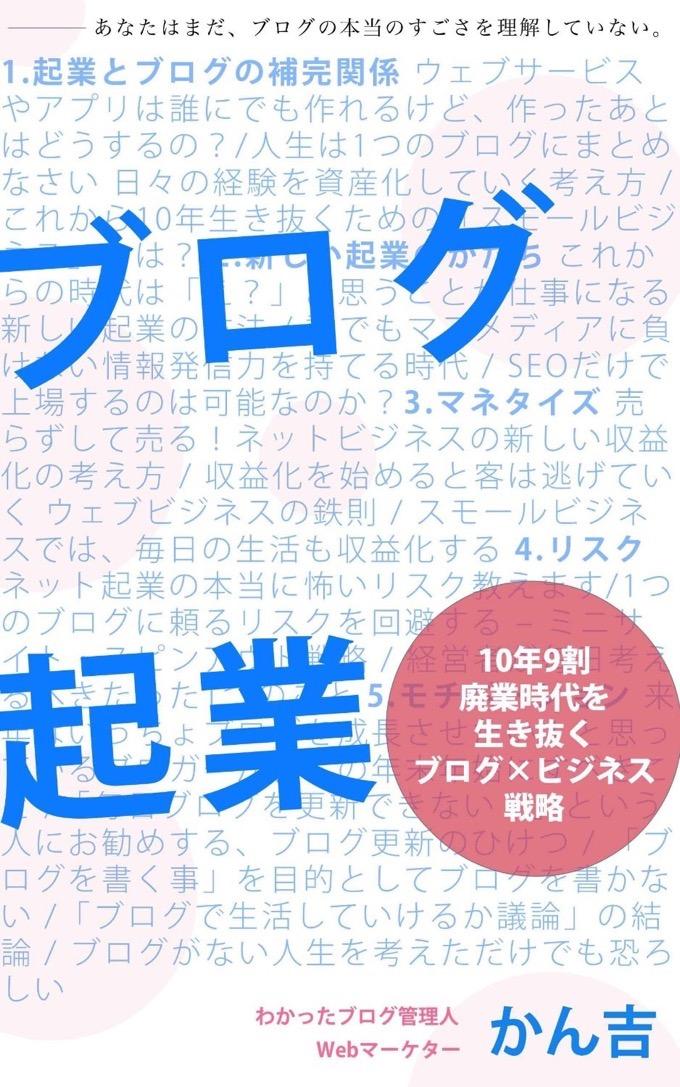 わかったブログ かん吉さんの電子書籍「ブログ起業」が期間限定無料!