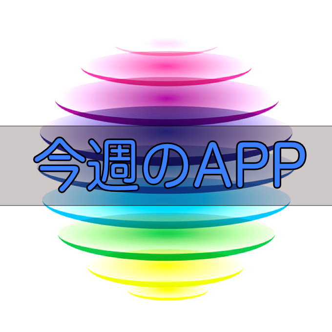 iTunes「今週のAPP」1,000種類のカメラフィルター内蔵「Colorburn」が無料に!