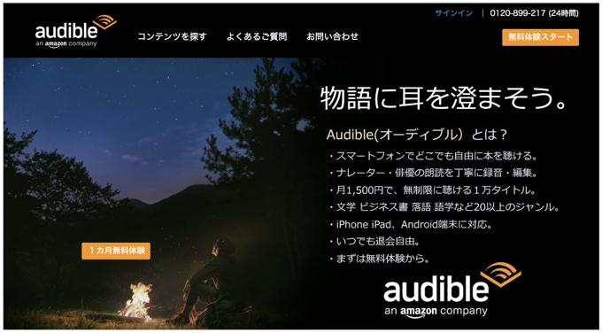 Amazon 小説やビジネス書、落語など本の聴き放題サービス『Audible(オーディブル)』を開始!