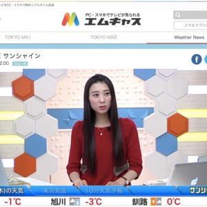 TOKYO MX 番組をリアルタイム配信!ウェブ版が登場!パソコンでテレビがみれる!