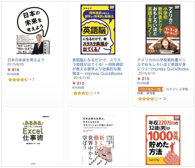 Kindleストア 書籍が50%OFF!「つい真似したくなる一流の仕事術・厳選95」