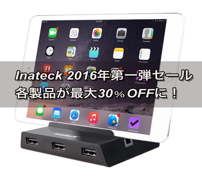 今がチャンス!Inateck 2016年第一弾セール 各種製品が最大30%OFFに!