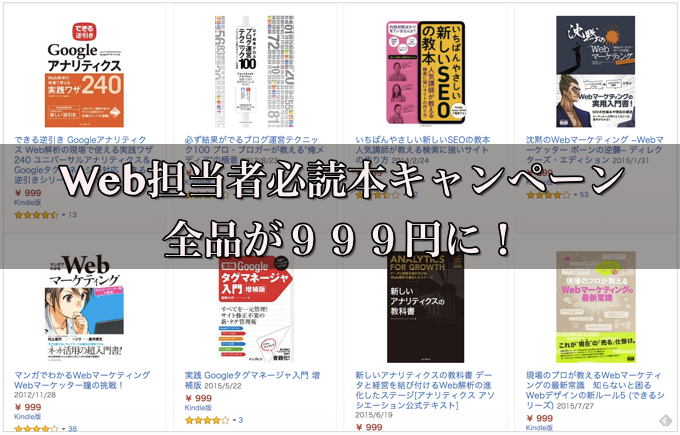 Web関連書籍がなんと999円に!Web担当者必読本キャンペーン開催中