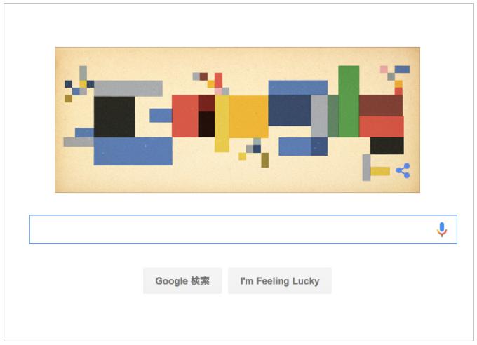 本日(2016年1月19日)Googleロゴ 芸術家「ゾフィー トイバー アルプ 生誕127周年」仕様に