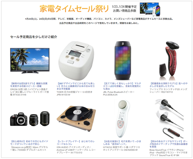 Amazon 「家電タイムセール祭り」1月23日、24日 2日間限定セール!
