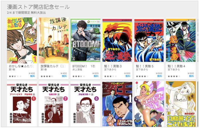 Google Play マンガストアオープン!漫画ストア開店記念セール!67作品が無料に!