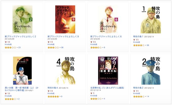 Amazon Kindleストア 人気漫画がなんと11円と激安セール!海猿全巻が132円に!?