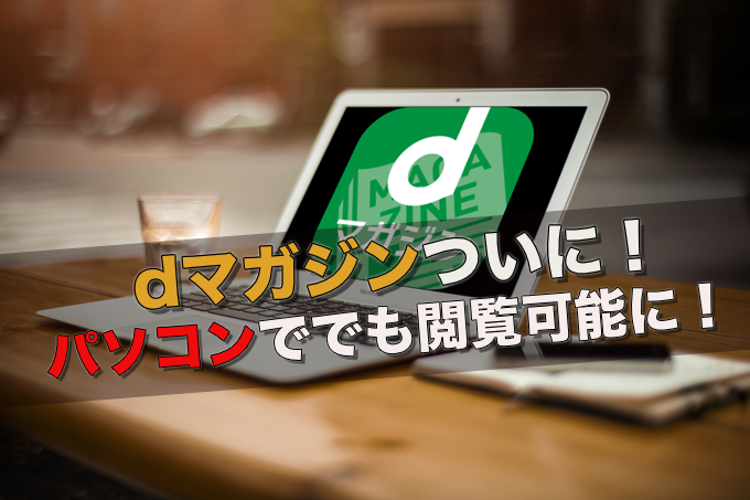 NTTドコモ「dマガジン」待望!ついにパソコンで読めるように!【閲覧方法紹介】