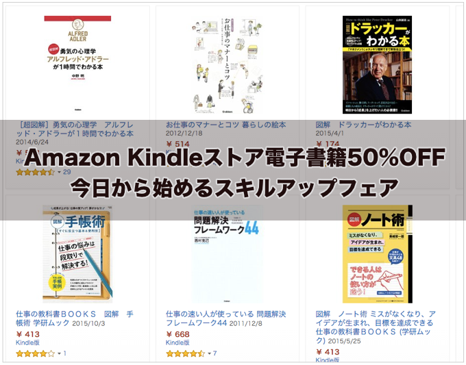 Amazon Kindleストア 電子書籍が50%OFF!「今日から始めるスキルアップフェア」
