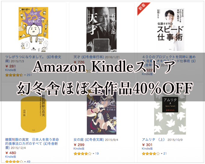 Amazon Kindleストア 幻冬舎ほぼ全作品40%OFFセールが実施中!