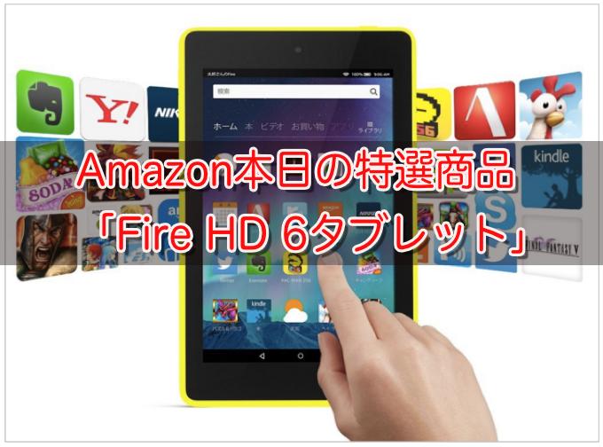 買うなら今だ!Amazon本日の特選商品 「Fire HD 6タブレット」20%OFFに!