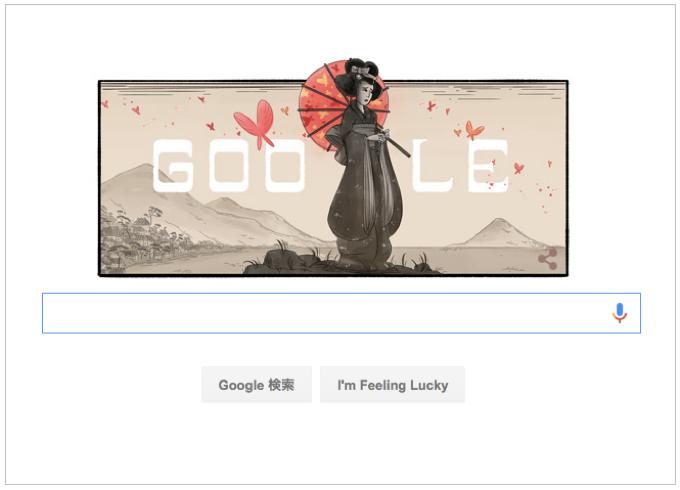 本日(2016年2月22日)Googleロゴ オペラ歌手「三浦環(みうら たまき) 生誕 132 周年」仕様に!