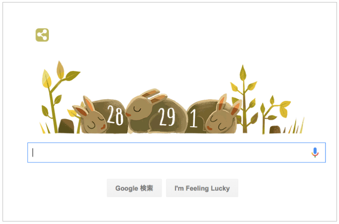 本日(2016年2月29日)Googleロゴ「うるう年 2016」アニメーション仕様に!