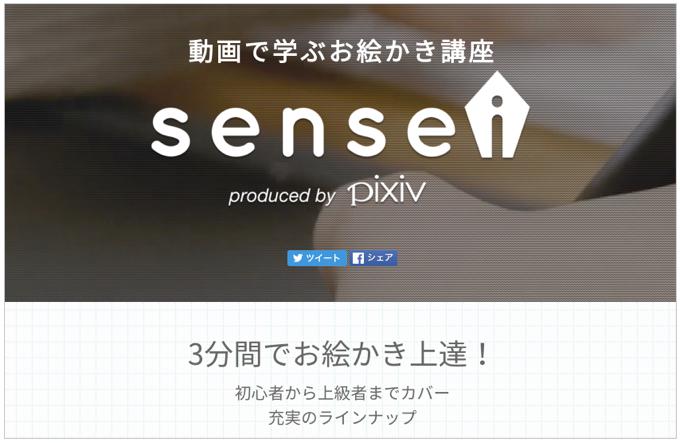 3分間でお絵かき上達!動画で学ぶ お絵かきオンライン講座「sensei」