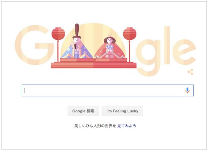 本日(2016年3月3日)Googleロゴ 「ひな祭り 2016」仕様に!美しいひな人形の世界を 見てみよう