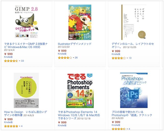お!?デザイン本が999円と激安!Kindleストア 春は「デザイン」をきちんと学習セール!