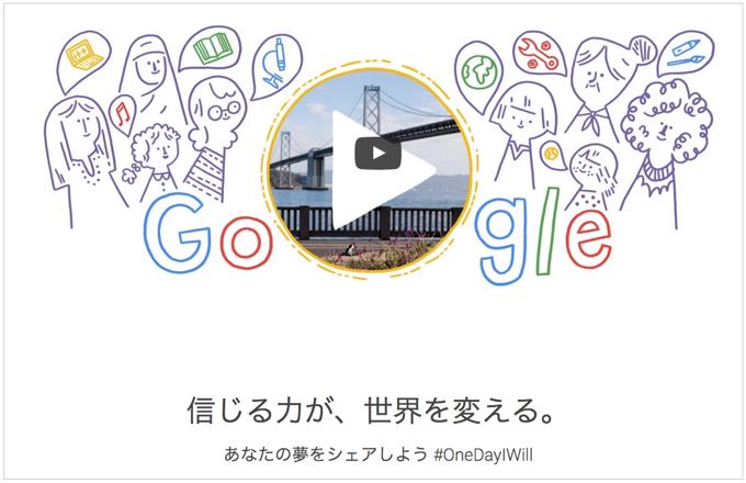 本日(2016年3月8日)Googleロゴ 「国際女性デー」仕様に!あなたの夢をシェアしよう