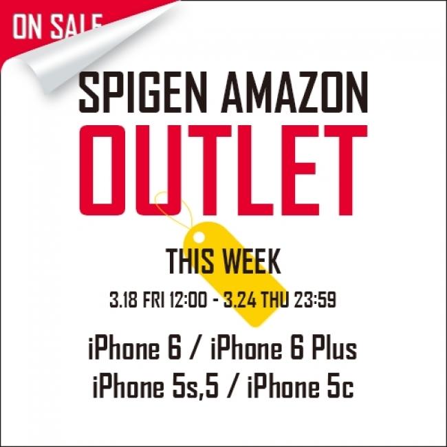 激安!Spigen Amazonストア限定 週替わりアウトレットセール 最大90%OFF