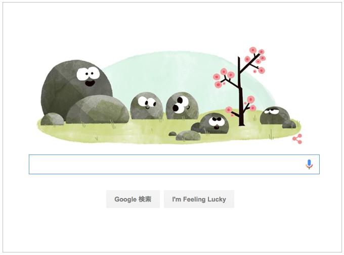本日(2016年3月20日)Googleロゴ「春分の日 2016」アニメーション仕様に!