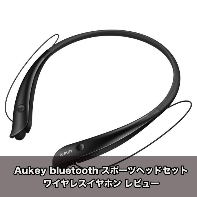 Aukey bluetooth スポーツヘッドセット ワイヤレスイヤホン レビュー【EP-B20】