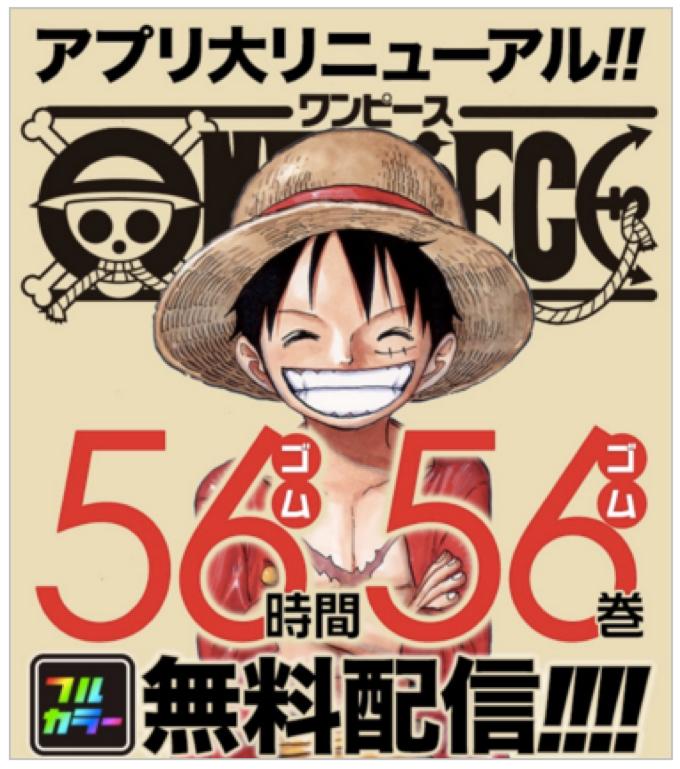 「ONE PIECE」アプリ 56巻まで56時間限定で無料に!