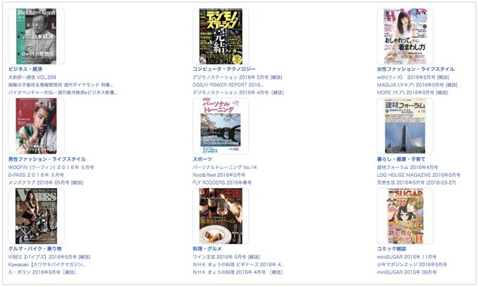 買うなら今!激安!Kindleストア『Kindle雑誌99円均一セール』