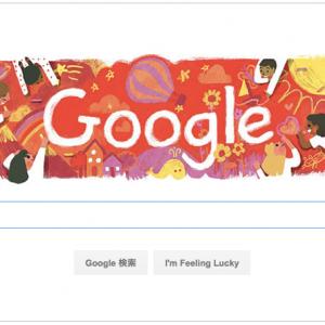 本日(2016年5月5日)Googleロゴ 「こどもの日 2016」仕様に!