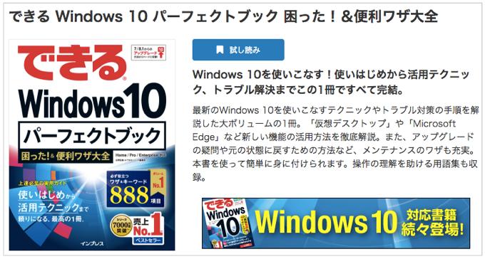【期間限定】「できる Windows 10 パーフェクトブック」が全ページ無料で読める!